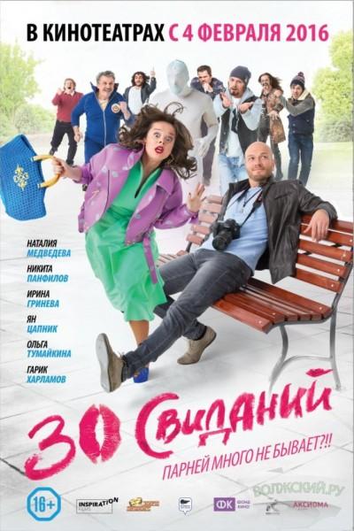 Caratula, cartel, poster o portada de 30 Dates