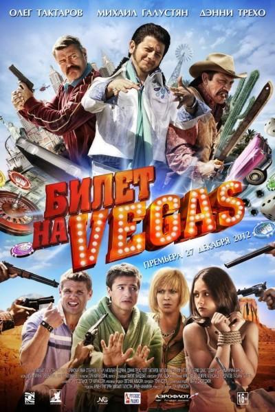 Caratula, cartel, poster o portada de Adventure in Las Vegas