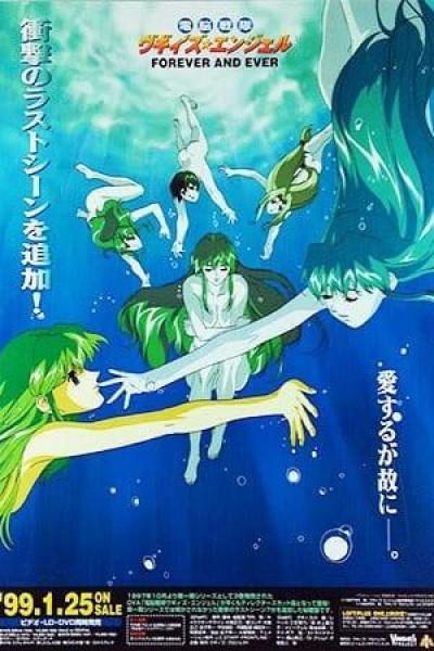 Caratula, cartel, poster o portada de Dennou Sentai Voogie\'s Angel: Forever and Ever