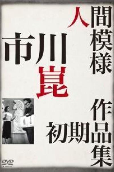 Caratula, cartel, poster o portada de Human Patterns