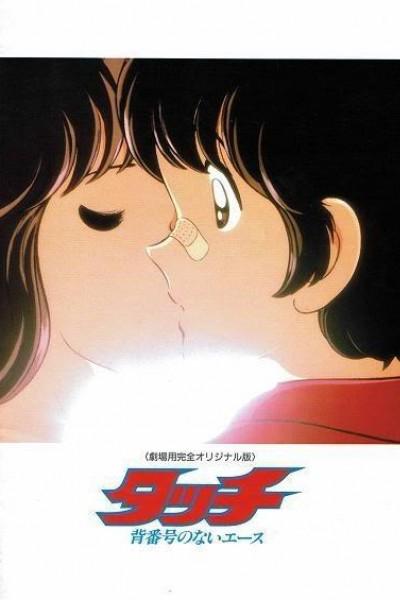 Caratula, cartel, poster o portada de Touch (Bateadores): El sueño de Minami