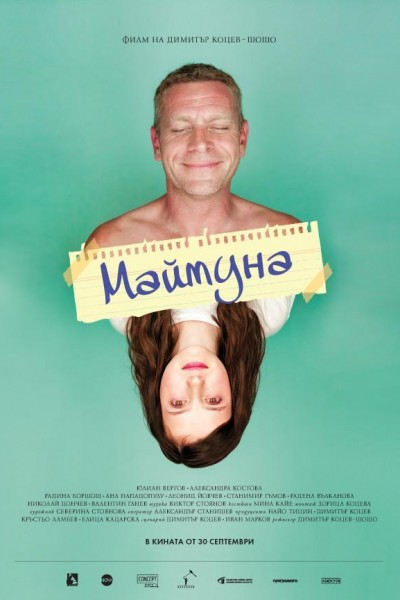 Caratula, cartel, poster o portada de Monkey (Маймуна)