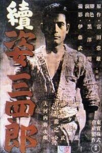 Caratula, cartel, poster o portada de La nueva leyenda del gran Judo