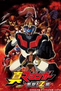 Caratula, cartel, poster o portada de Mazinger: Edición Z Impacto!