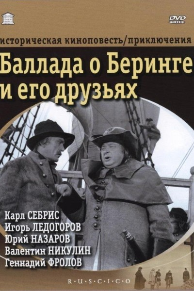 Caratula, cartel, poster o portada de The Ballad of Bering and His Friends