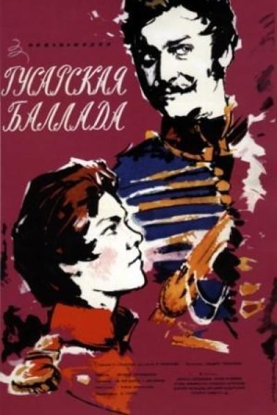 Caratula, cartel, poster o portada de The Hussar Ballad