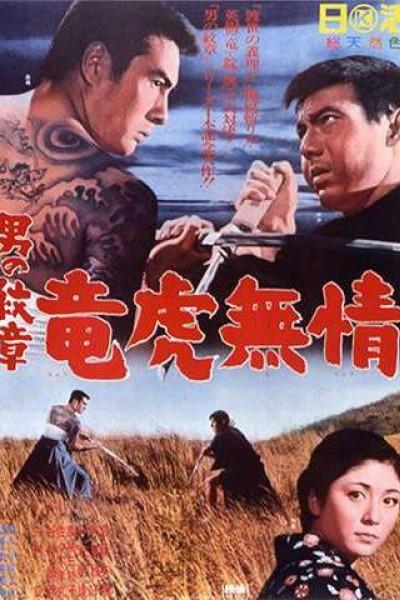 Caratula, cartel, poster o portada de The Dragon and the Tiger