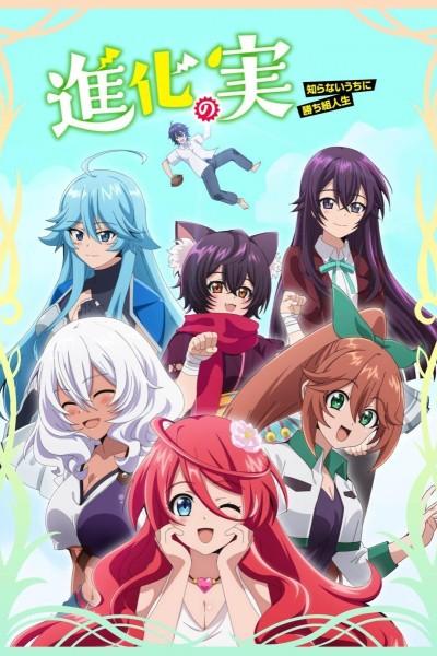 Caratula, cartel, poster o portada de Shinka No Mi: Shiranai Uchi ni Kachigumi Jinsei