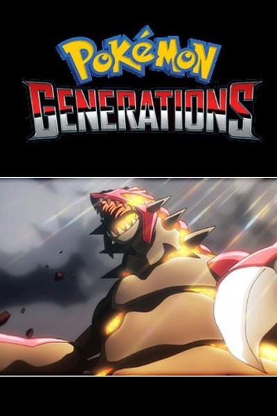 Caratula, cartel, poster o portada de Generaciones Pokémon: La visión