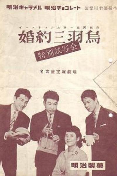Caratula, cartel, poster o portada de Three Young Men and a Dream Girl