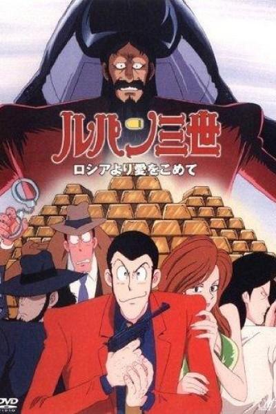 Caratula, cartel, poster o portada de Lupin III: Desde Rusia con amor