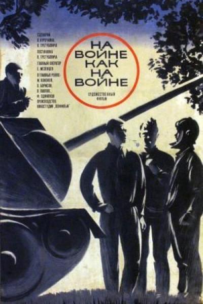 Caratula, cartel, poster o portada de La guerra es la guerra