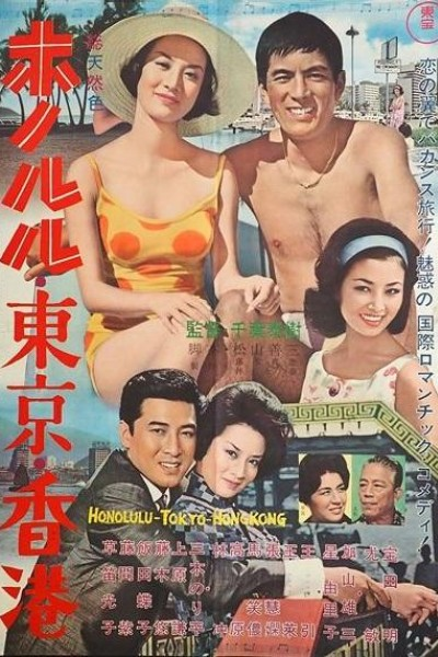 Caratula, cartel, poster o portada de Honolulu, Tokyo, Hong Kong
