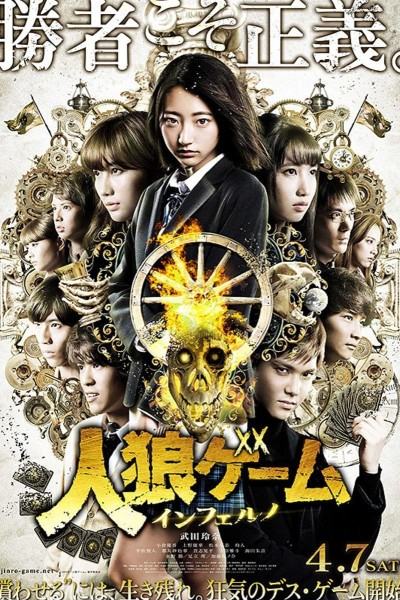 Caratula, cartel, poster o portada de Werewolf Game: Inferno