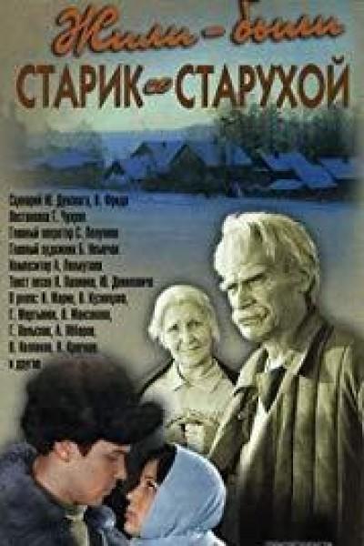 Caratula, cartel, poster o portada de There Was an Old Couple