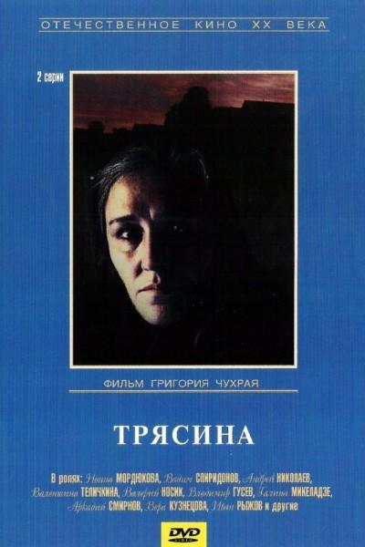 Caratula, cartel, poster o portada de Tryasina