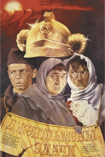 Caratula, cartel, poster o portada de Caballeros afortunados
