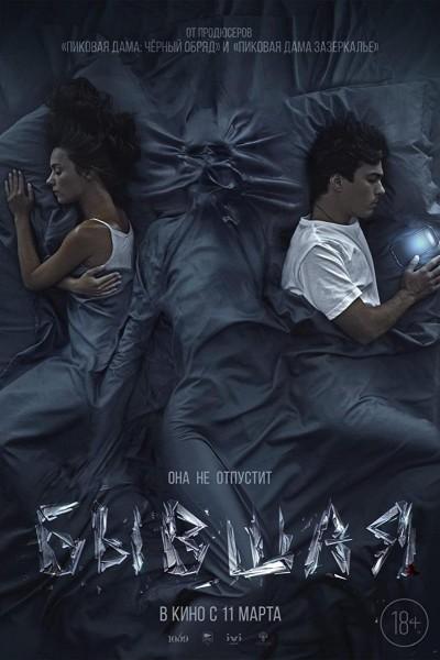 Caratula, cartel, poster o portada de Ex-girlfriend