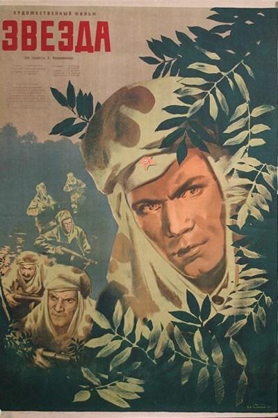 Caratula, cartel, poster o portada de Estrella