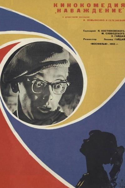 Caratula, cartel, poster o portada de Navazhdenie