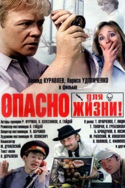 Caratula, cartel, poster o portada de Dangerous for Your Life!