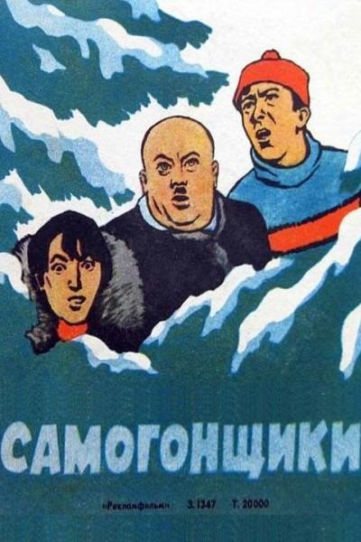 Caratula, cartel, poster o portada de Bootleggers