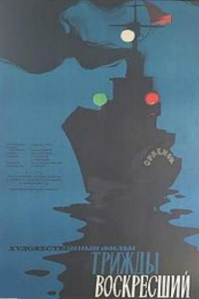 Caratula, cartel, poster o portada de Thrice Resurrected