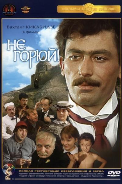 Caratula, cartel, poster o portada de Ne goryuy!