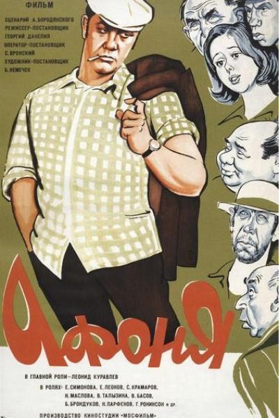 Caratula, cartel, poster o portada de Afonya