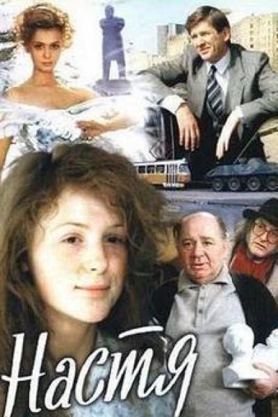 Caratula, cartel, poster o portada de Nastya