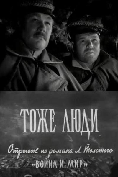 Caratula, cartel, poster o portada de Tozhe lyudi