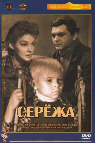 Caratula, cartel, poster o portada de Seryozha