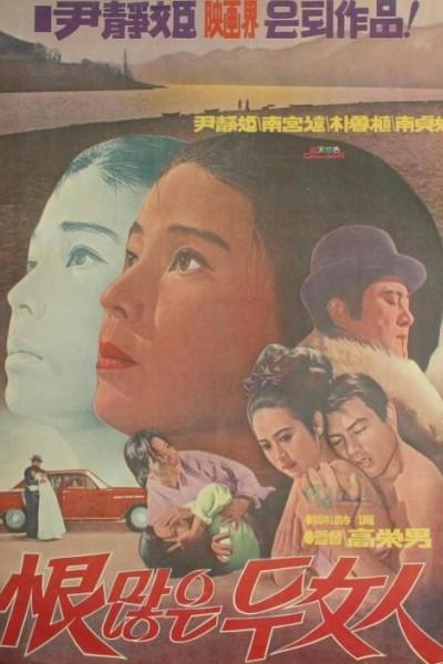 Caratula, cartel, poster o portada de Two Ladies with a Grudge
