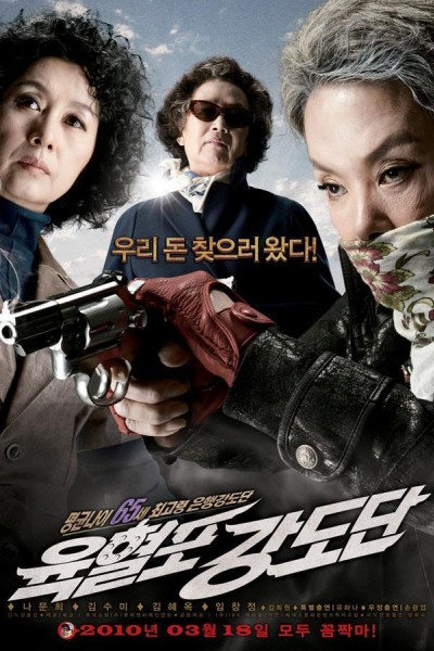 Caratula, cartel, poster o portada de Twilight Gangsters
