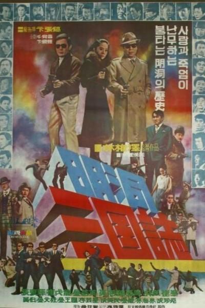 Caratula, cartel, poster o portada de Gangsters of Myongdong