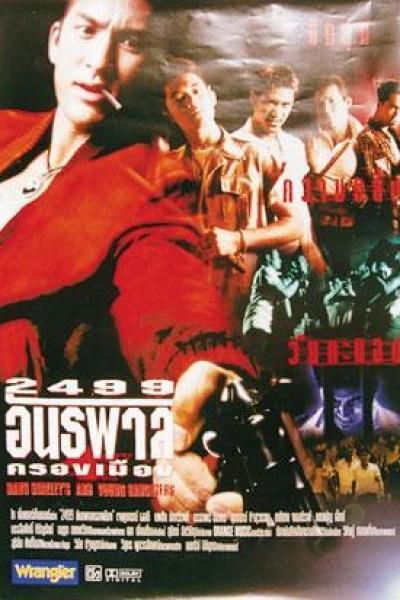 Caratula, cartel, poster o portada de Dang Bireley and the Young Gangsters