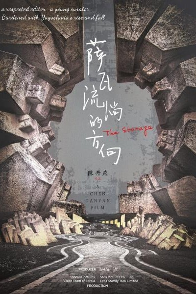 Caratula, cartel, poster o portada de The Storage