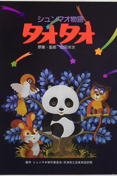 Caratula, cartel, poster o portada de Tao Tao la película