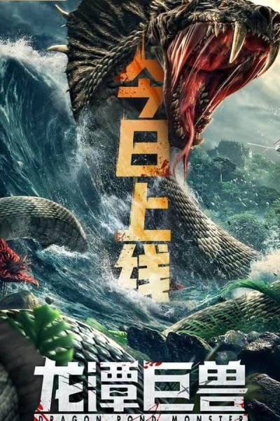 Caratula, cartel, poster o portada de Dragon Pond Monster