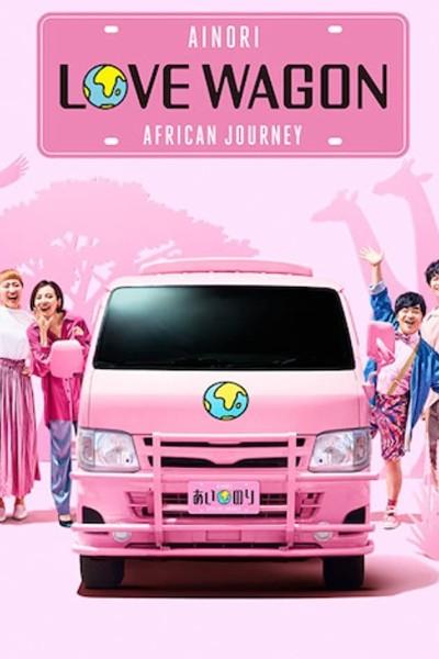 Caratula, cartel, poster o portada de Ainori Love Wagon: African Journey