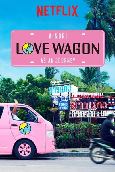 Caratula, cartel, poster o portada de Ainori Love Wagon: Asian Journey