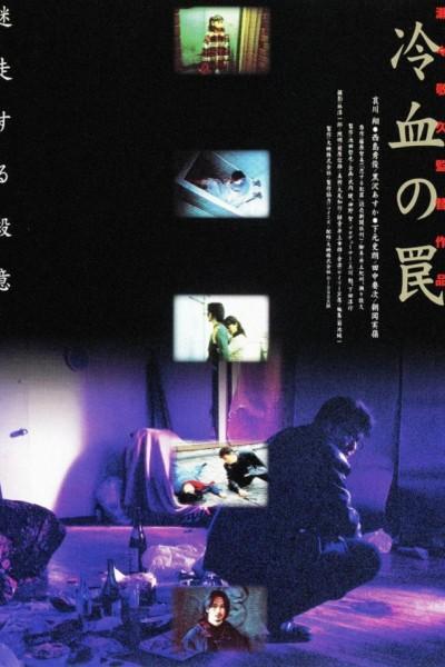 Caratula, cartel, poster o portada de The Cold-Blooded Trap