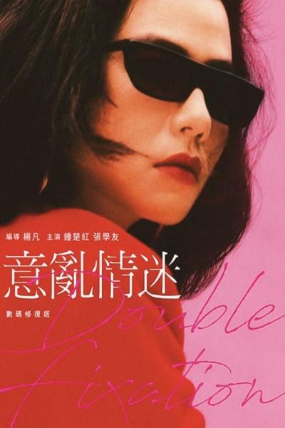 Caratula, cartel, poster o portada de Double Fixation