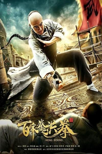 Caratula, cartel, poster o portada de Hong Boxing