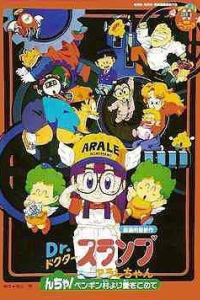 Caratula, cartel, poster o portada de Dr. Slump and Arale-chan: N-cha! From Penguin Village With Love