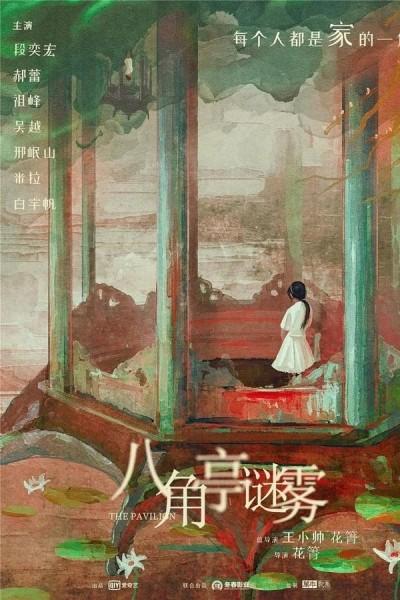 Caratula, cartel, poster o portada de The Pavilion