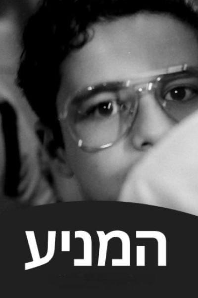 Caratula, cartel, poster o portada de El motivo