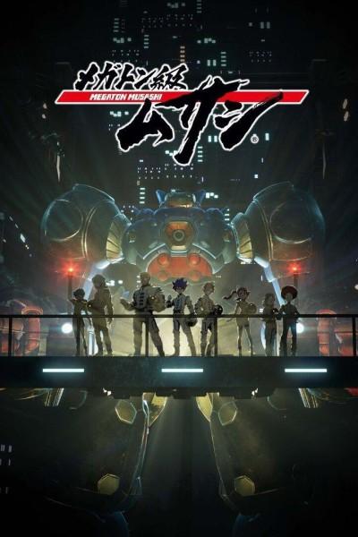 Caratula, cartel, poster o portada de Megaton Musashi