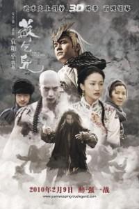 Caratula, cartel, poster o portada de True Legend