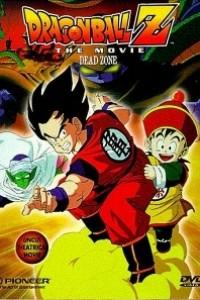 Caratula, cartel, poster o portada de Dragon Ball Z: Garlick Junior inmortal (Garlic Junior inmortal)
